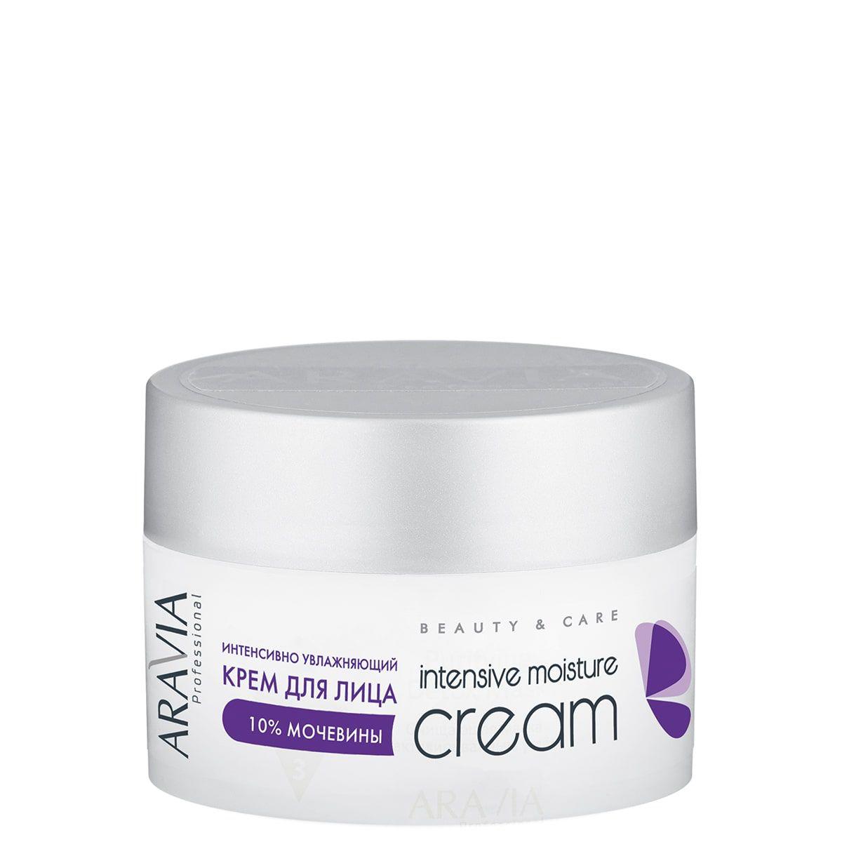 Face Cream Intensive Moisturizing Intensive Moisture With мочевиной (10%)
