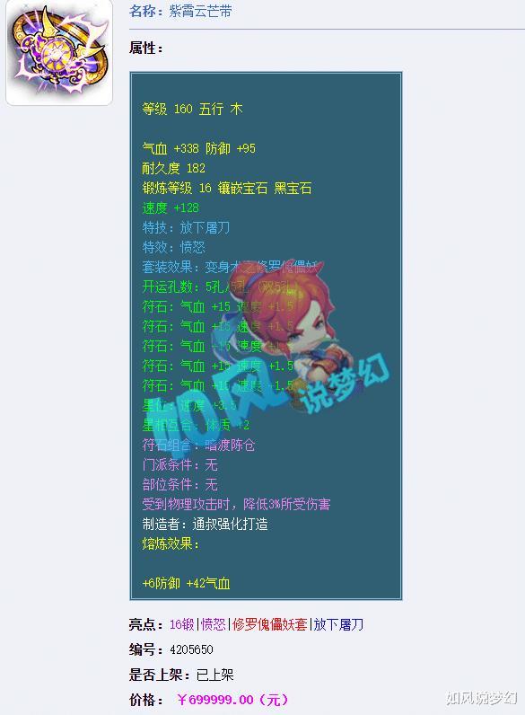 梦幻西游:姑苏城战队再起波澜,冰总卖装备,大唐老板直接卖号!插图(3)