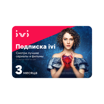IVI + certificate for service for 3 months (90 days) digital code IVI _ 3month