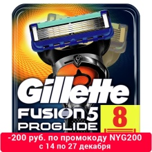 Оригинальные сменные кассеты для бритья Gillette Fusion ProGlide, 8 шт