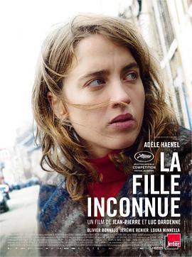 无名女孩 La fille inconnue (2016)