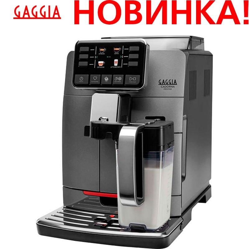 цены на Coffee machine GAGGIA CADORNA Prestige в интернет-магазинах
