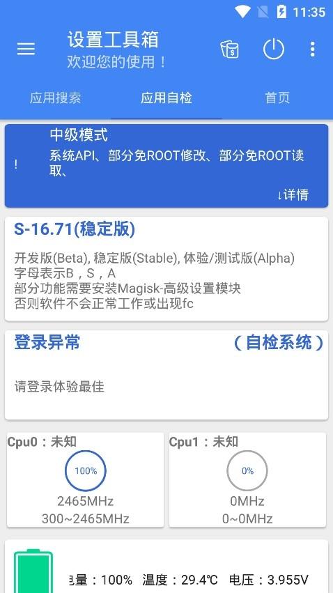 设置工具箱app_v16.71 搞机必备神器