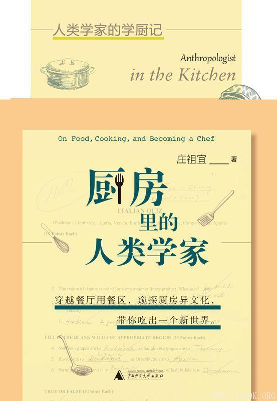《厨房里的人类学家》封面图片