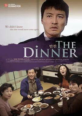 晚餐2013