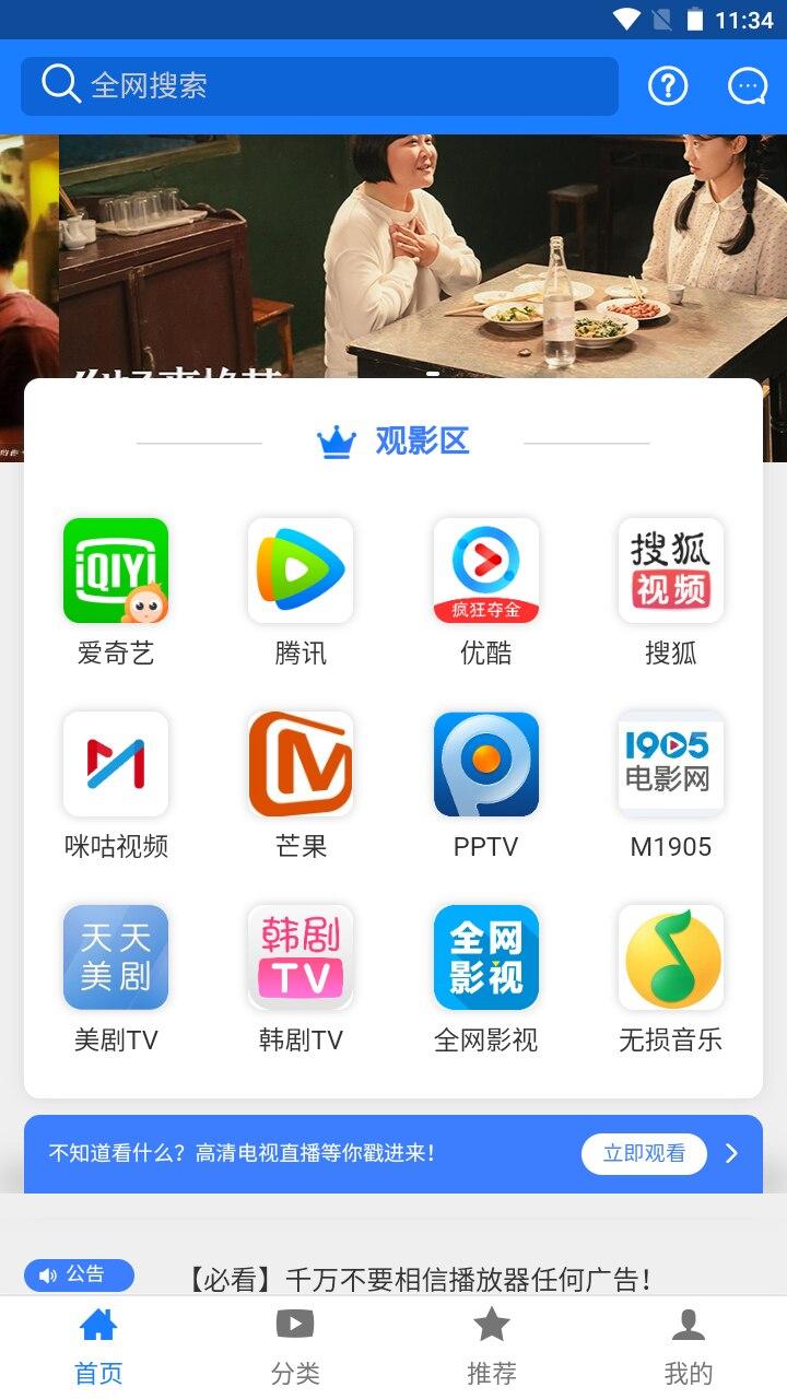 2021修复版聚合双端电影视源码千月影视安卓苹果APP 安卓影视app 影视源码 APP源码 第2张