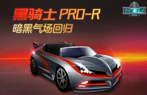 第三季赛季通行证上线 《跑跑卡丁车》风翼 X强力登场插图(1)