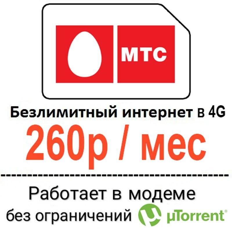 Безлимитный интернет МТС 260 руб/мес по всей России сим карта с безлимитным интернетом 4G для любого устройства