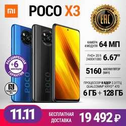 RedmiPOCO X3 6 + 128 GB|РОСТЕСТ|Быстрая доставка|NFC|Официальная гарантия