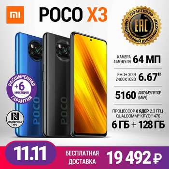Redmi Poco X3 6 + 128 GB | rostest | fast delivery | NFC | official warranty