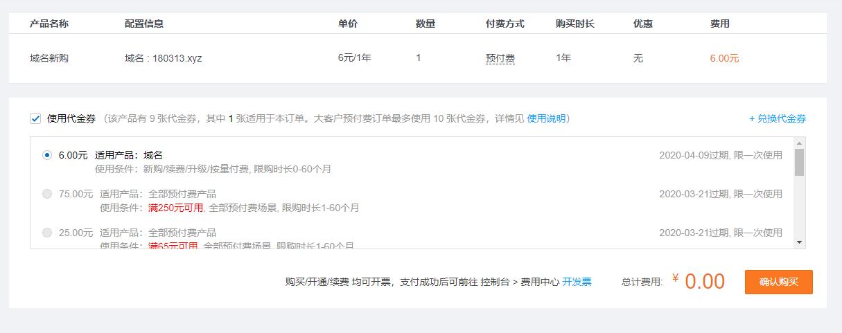 腾讯云干货DNSPod15周年特别代金券#10年域名只要23元