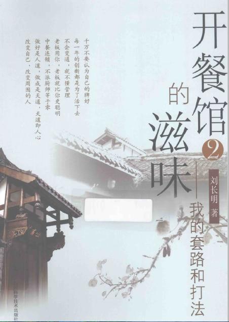 《开餐馆的滋味:我的套路和打法(2)》封面图片