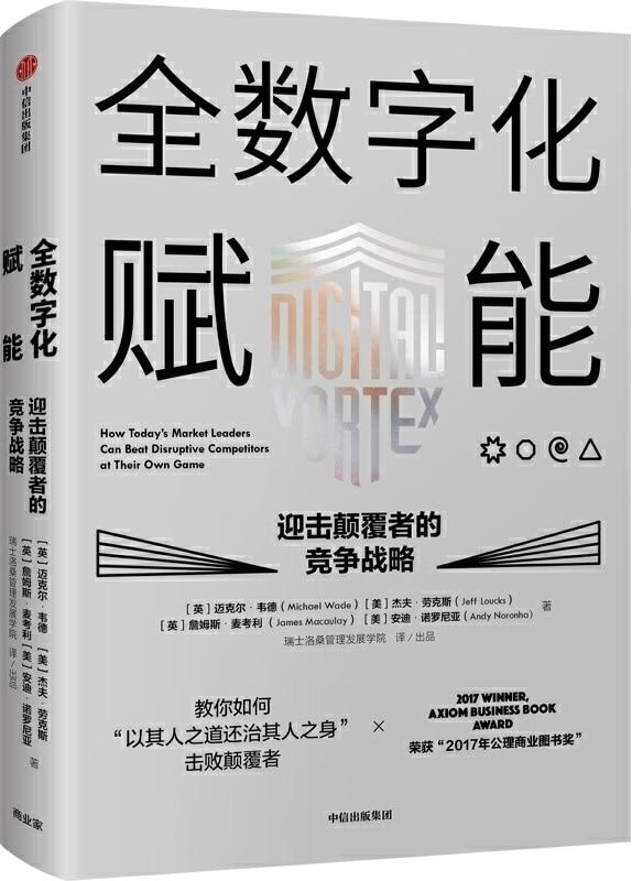 《全数字化赋能——迎击颠覆者的竞争战略》迈克尔·韦德 & 杰夫·劳克斯 & 詹姆斯·麦考利 & 安迪·诺罗尼亚【文字版_PDF电子书_下载】