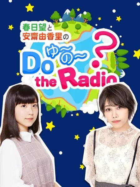 春日望和安斋由香里的Do YU~NO~ the Radio