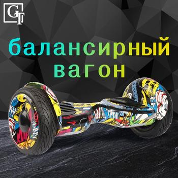 цена на GyroScooter Hoverboard PT 10.5 inch with bluetooth two wheels smart self balancing scooter Galaxy APP Tao-Tao hover board
