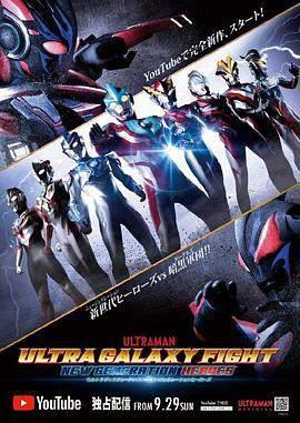 奥特银河格斗:新世代英雄国语的海报