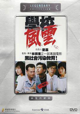 学校风云1988