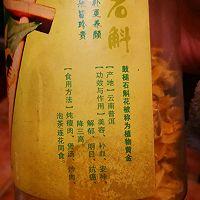 石斛花汽锅鸡~就一个字:鲜!的做法图解2