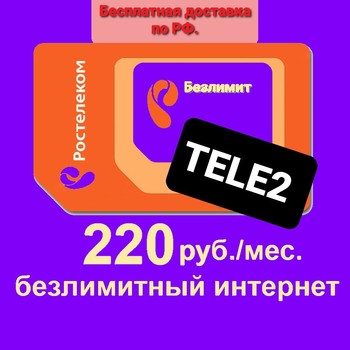 SIM card SIM card unlimited internet sim card Rostelecom 220 руб/month 200 GB Wi-Fi distribution throughout Russia on the towers of the body 2