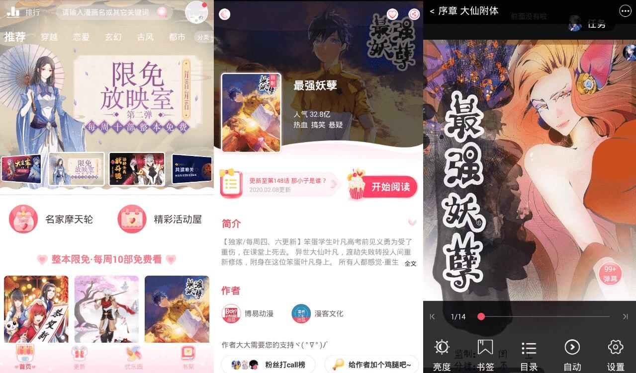 安卓爱优漫v2.1.3 全部漫画免费看