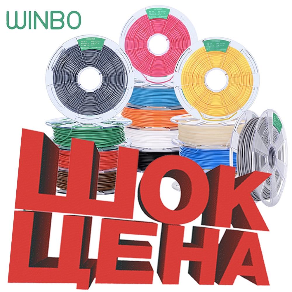 Пластик 3D филамент 1.75mm ABS для 3D Печати Winbo eSun FULCRUM ABS creality anycubic wanhao flyingbear ender