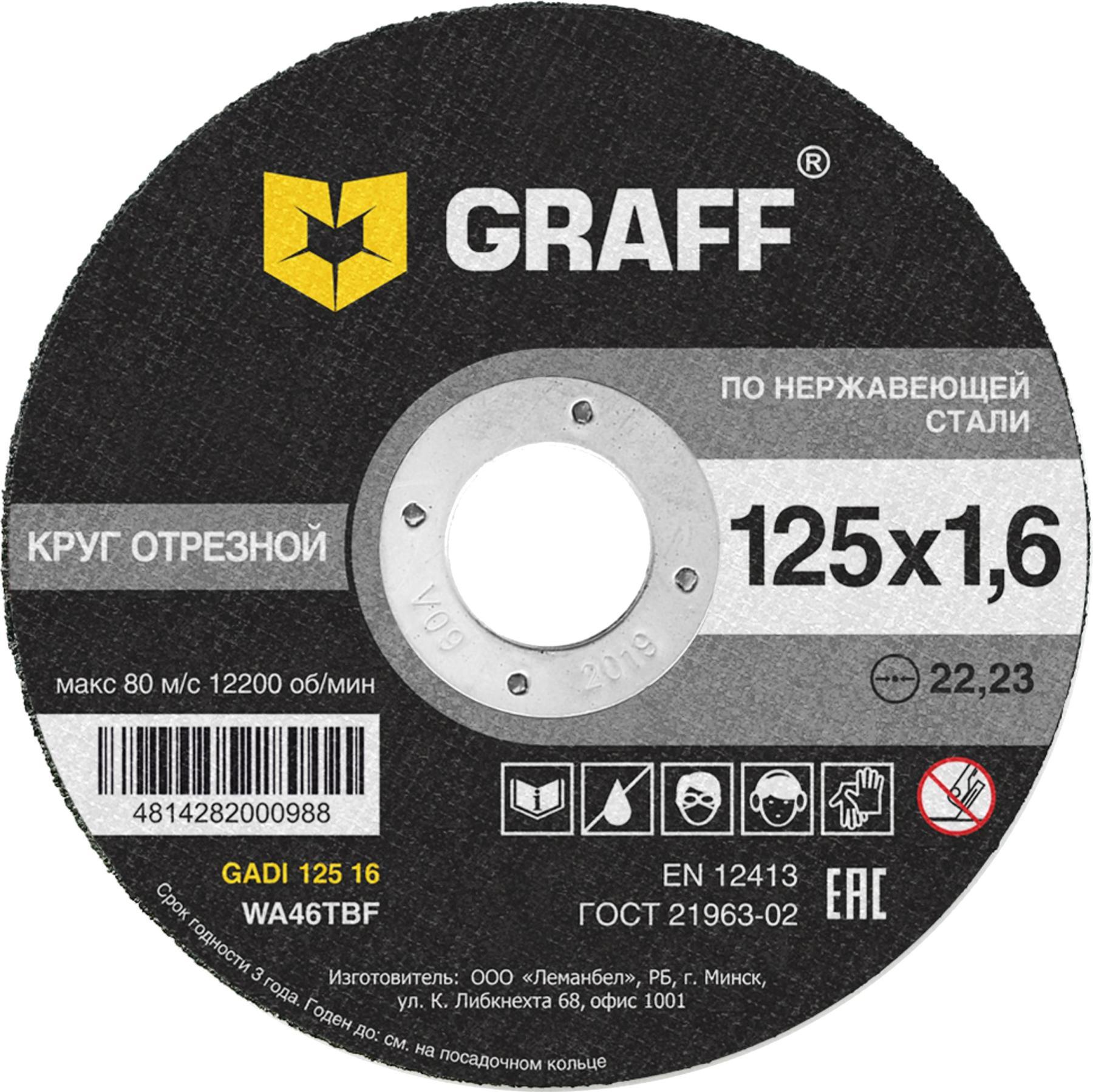 Circle Cutting GRAFF GADI 125 16