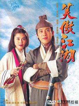 笑傲江湖(96版)