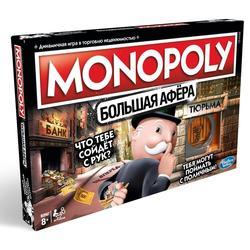 Board game Monopoly large афёра e1871