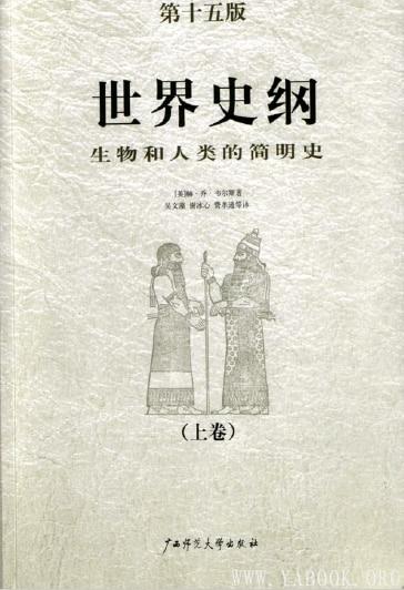 《世界史纲:生物和人类的简明史》扫描版[PDF]