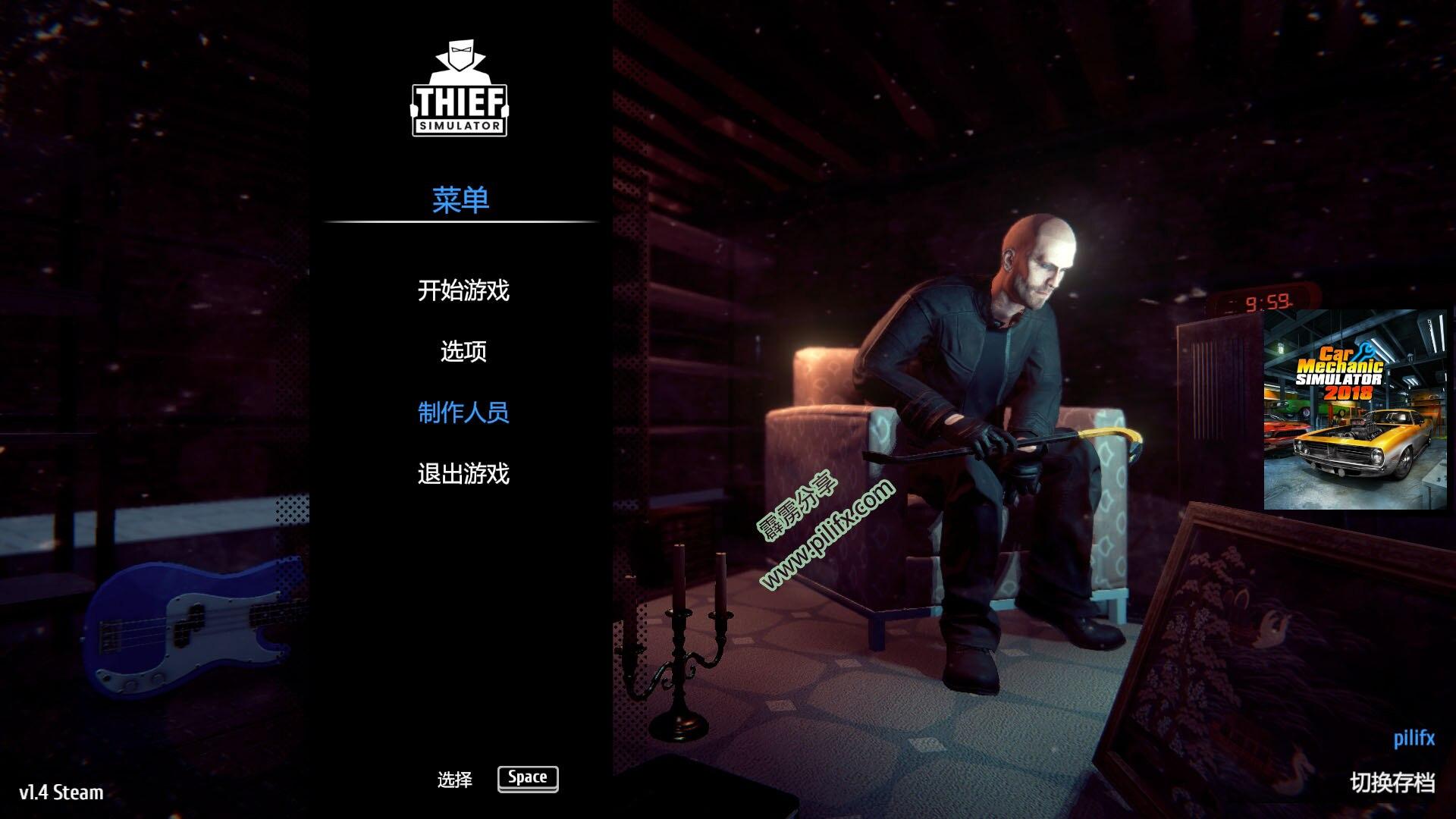 小偷模拟破解版v1.45 中文安装版