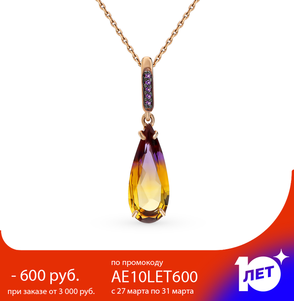 Gold Pendant With Sterling аметрином And Cubic Zirconia Sunlight 585