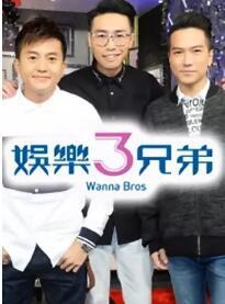 娱乐3兄弟缤娱乐大派对