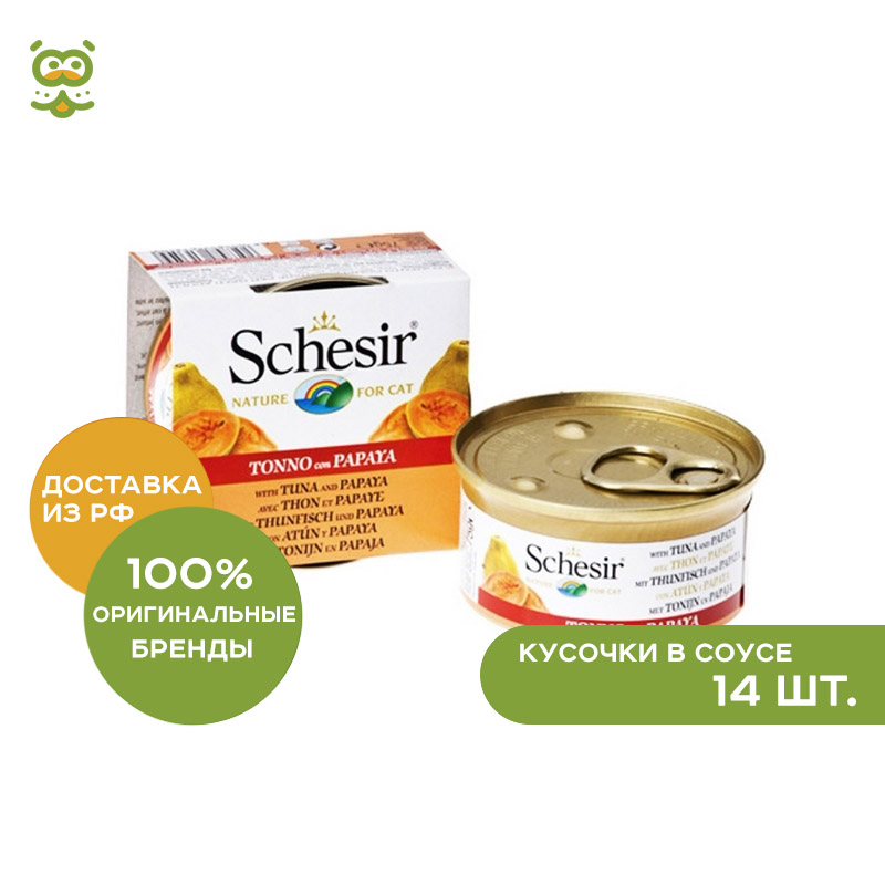 Schesir canned cat with pieces of fruit, Tuna and papaya, 14*75g. anthracnose and storage life extension of papaya using chitosan