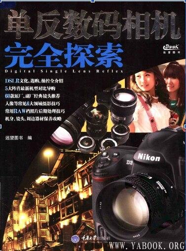 《单反数码相机完全探索》封面图片