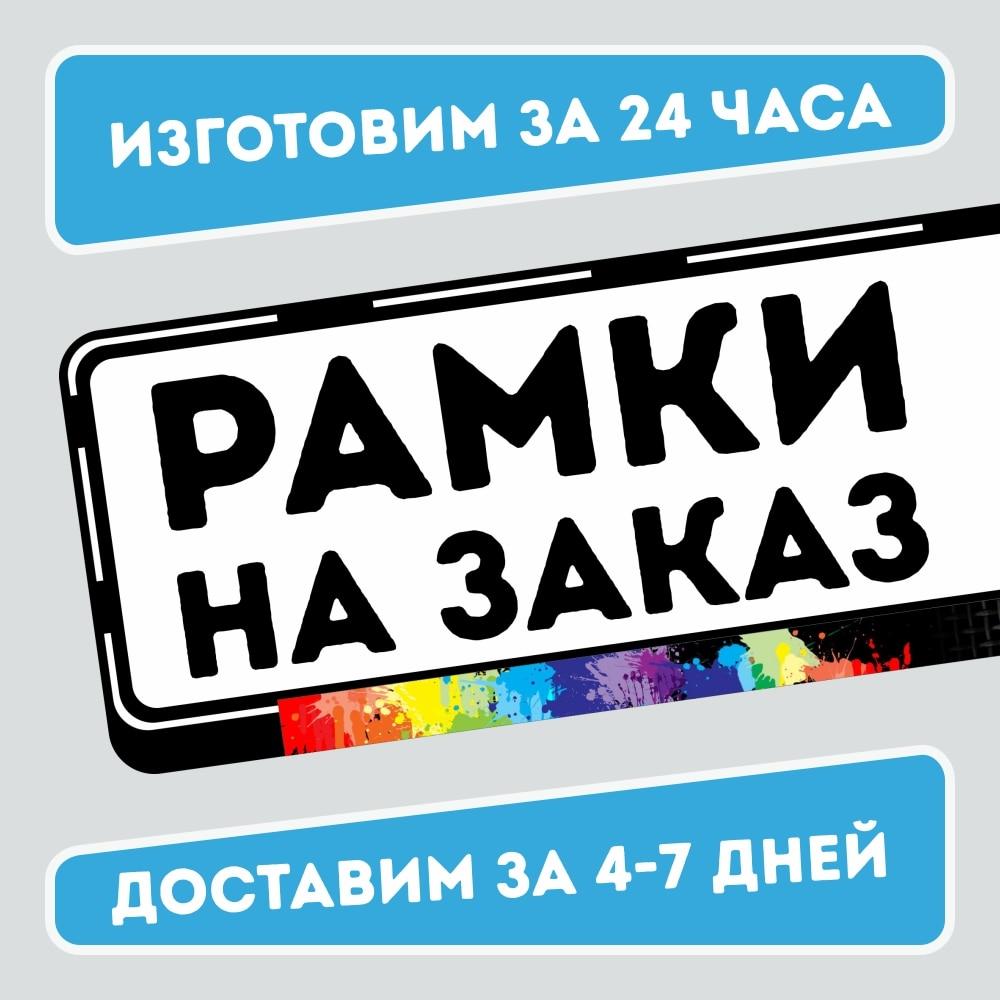 License Plate Frame. License Plate Cover. Car Number Plate. Number Plate Holder. Exclusive Design.Personal DesignR4HYBRID