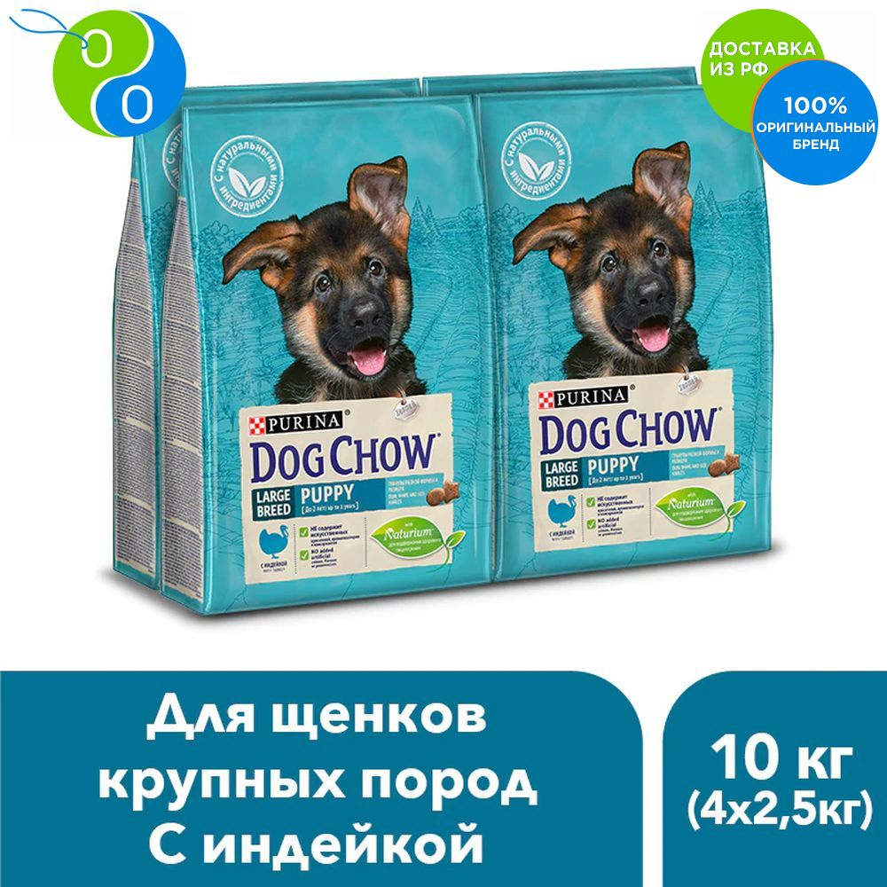 Set of dry Dog Chow diet for large breed puppies, turkey, package, 2.5 kg x 4 pcs.,Dog Chow, Purina, Pyrina, For active dogs, adult dogs, for cats, for dogs, puppies, turkey, pet food, chicken, salmon, Anyone Package, cute deer patterned christmas new year socks for pet cat dog white red size l 4 pcs