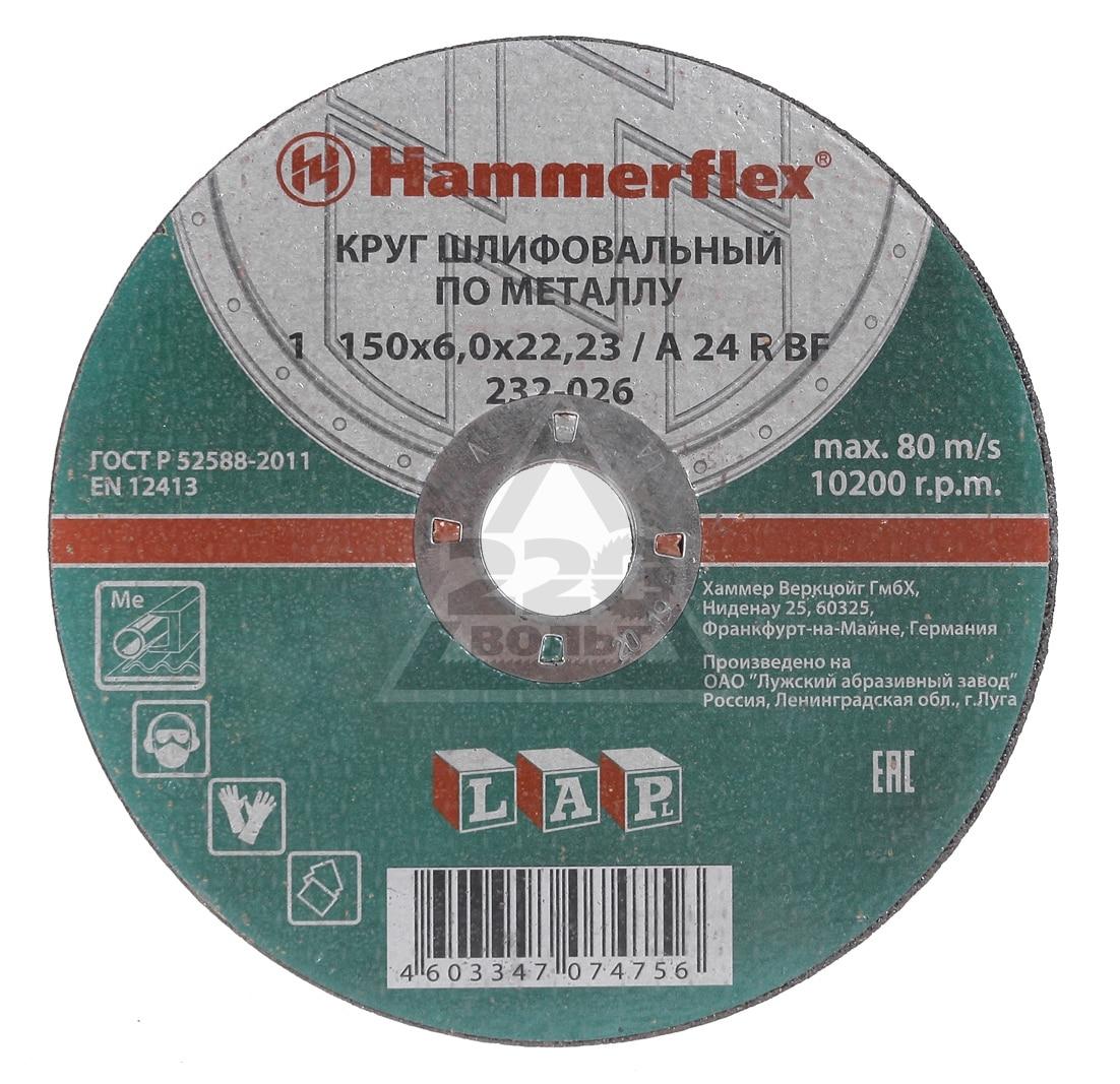 Circle Grinding HAMMER 150х6х22мм 14A Pkg. 10 Pcs