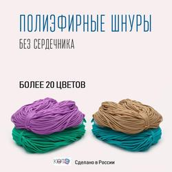 Полиэфирный шнур для вязания, украшения, 5мм без сердечника. Для вязания ковров, сумочек, рюкзаков, украшений. 25 цветов.