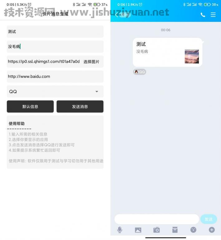 安卓QQ卡片发消息生成器