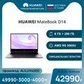 Ноутбук HUAWEI Matebook D 14 8 + 256 ГБ SSD|AMD Ryzen 5 3500U| Radeon™ Vega 8【Ростест, Доставка от 2 дней】