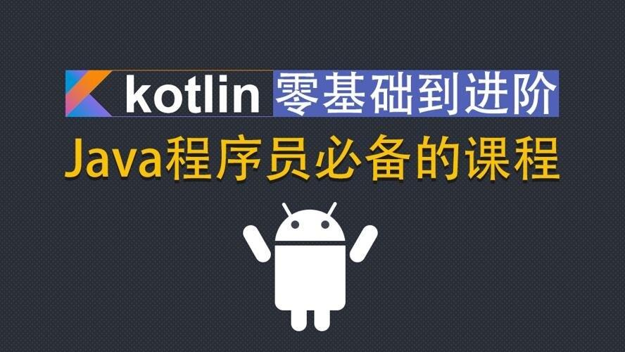 Kotlin零基础入门到进阶实战