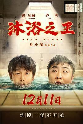 沐浴之王海报