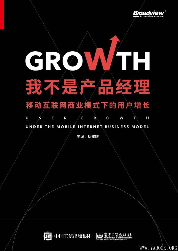 《我不是产品经理:移动互联网商业模式下的用户增长》封面图片