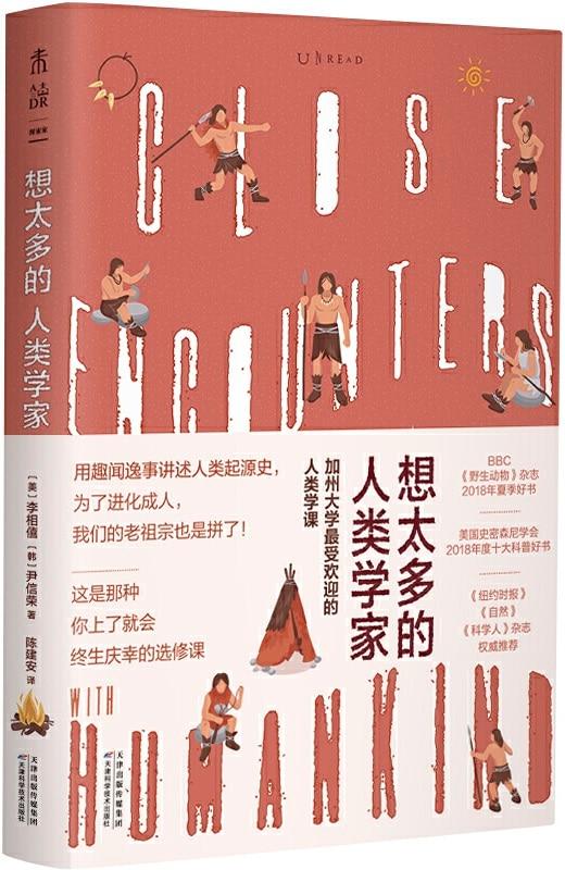 《想太多的人类学家》封面图片