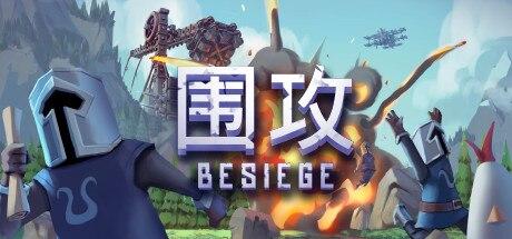 《围攻 Besiege》中文版百度云迅雷下载v1.05插图
