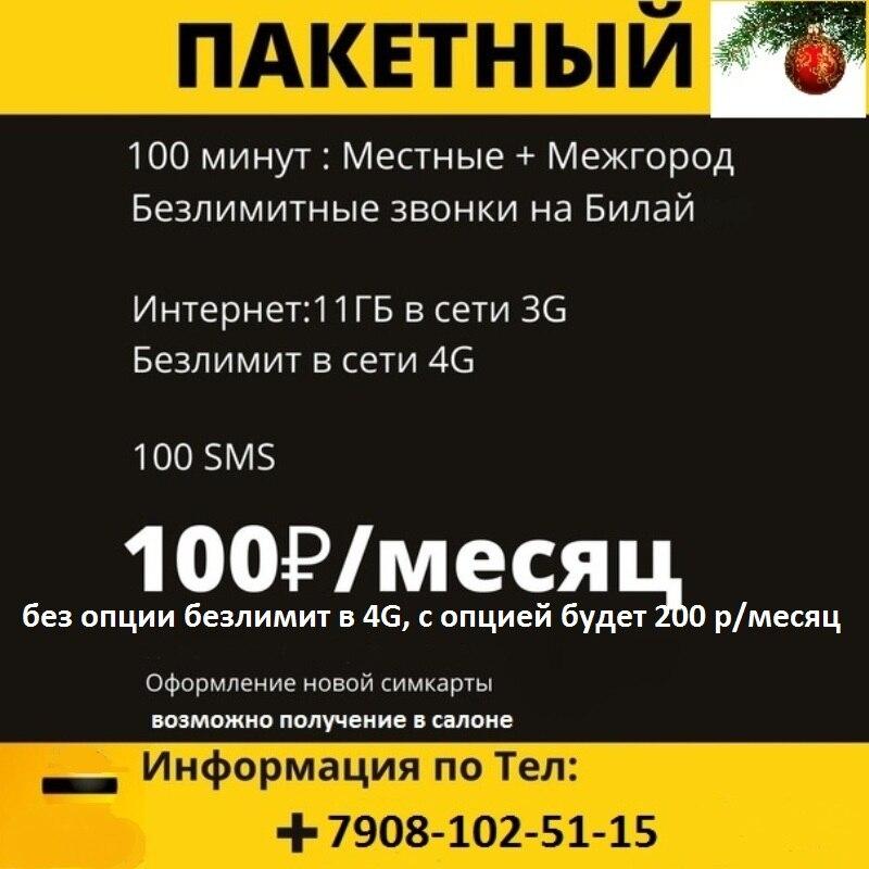безлимитный интернет в 4G BELINE за 200 рублей в месяц