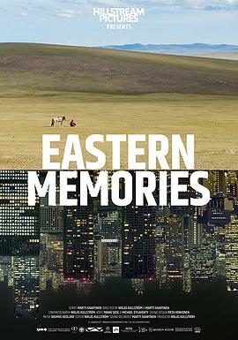 關于往東的回憶