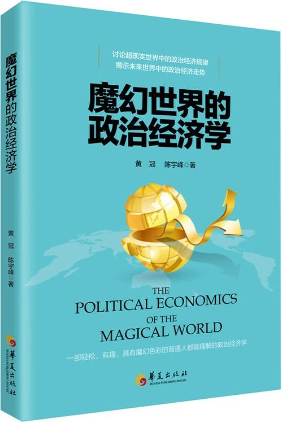 《魔幻世界的政治经济学》黄冠 & 陈宇峰【文字版_PDF电子书_下载】