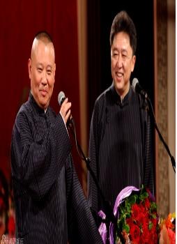德云社郭德纲从艺30周年北京