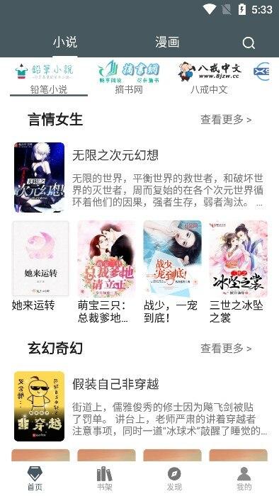 白猿搜书app_v1.0.8 漫画小说清爽阅读